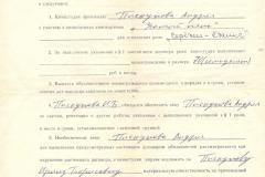 Договор с киностудией им.Горького